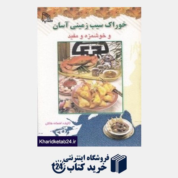 کتاب خوراک سیب زمینی آسان