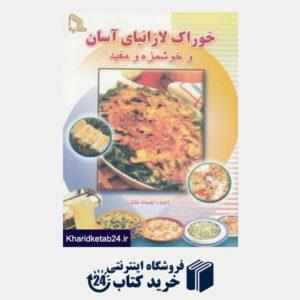 کتاب خوراک لازانیا آسان و خوشمزه و مفید