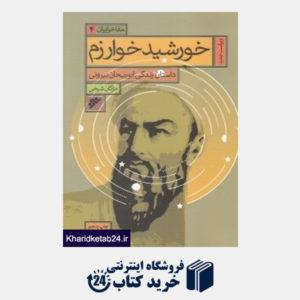 کتاب خورشید خوارزم (داستان زندگی ابوریحان بیرونی) (مفاخر ایران 4)