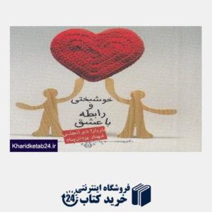 کتاب خوشبختی و رابطه با عشق