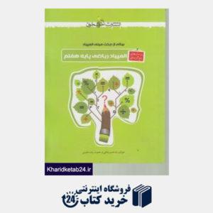 کتاب خوشخوان المپیاد ریاضی هفتم