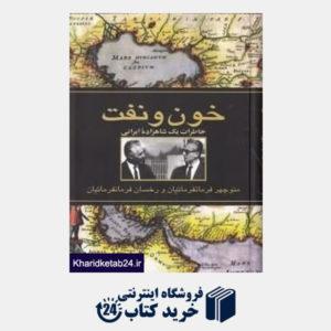 کتاب خون و نفت (خاطرات یک شاهزاده ایرانی)