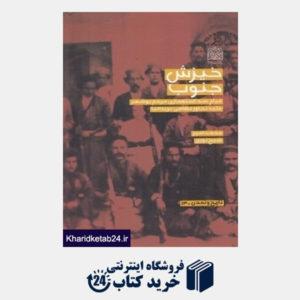 کتاب خیزش جنوب (قیام ضد استعماری مردم بوشهر علیه تجاوز نظامی بریتانیا)