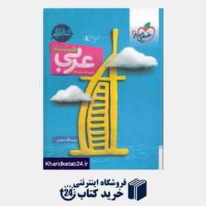 کتاب خیلی سبز عربی هشتم (کار)
