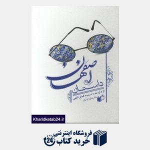 کتاب داستان اصفهان