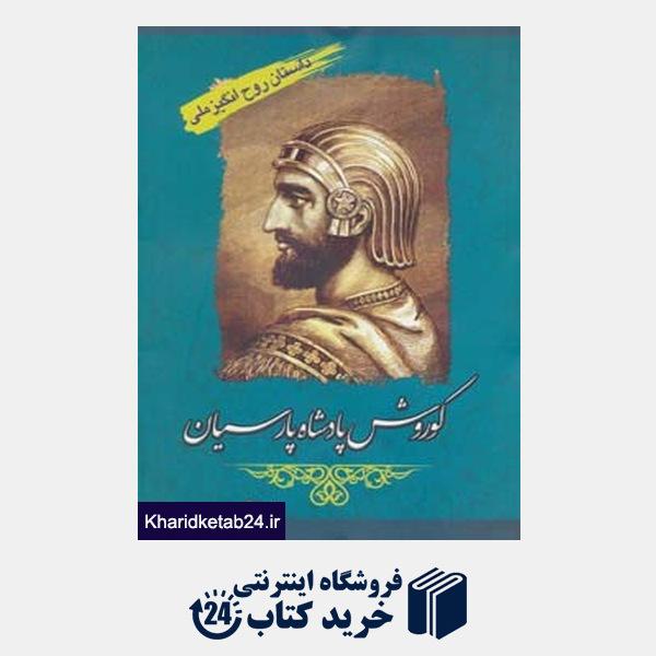 کتاب داستان روح انگیز ملی (کوروش پادشاه پارسیان)
