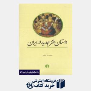 کتاب داستان طنز جدید در ایران