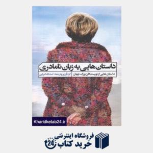 کتاب داستان هایی به زبان نامادری