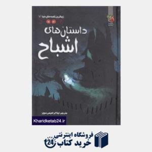 کتاب داستان های اشباح (زیباترین قصه های دنیا 7)