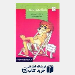 کتاب داستان های بامزه 1