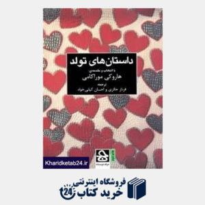 کتاب داستان های تولد