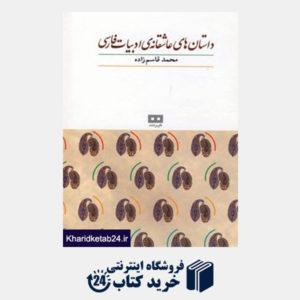 کتاب داستان های عاشقانه ی ادبیات فارسی