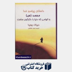 کتاب داستان پیامبر خدا محمد (ص) و الهامی که دنیا را دگرگون ساخت