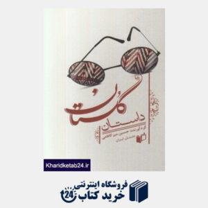 کتاب داستان گلستان