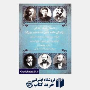 کتاب داستان یک زندگی (زندگی نامه شش دانشمند بزرگ گراهام بل ماری کوری آلبرت انیشتین آلفرد نوبل لویی پاستور برادران رایت)