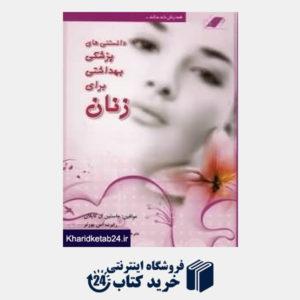 کتاب دانستنیهای پزشکی بهداشتی برای زنان