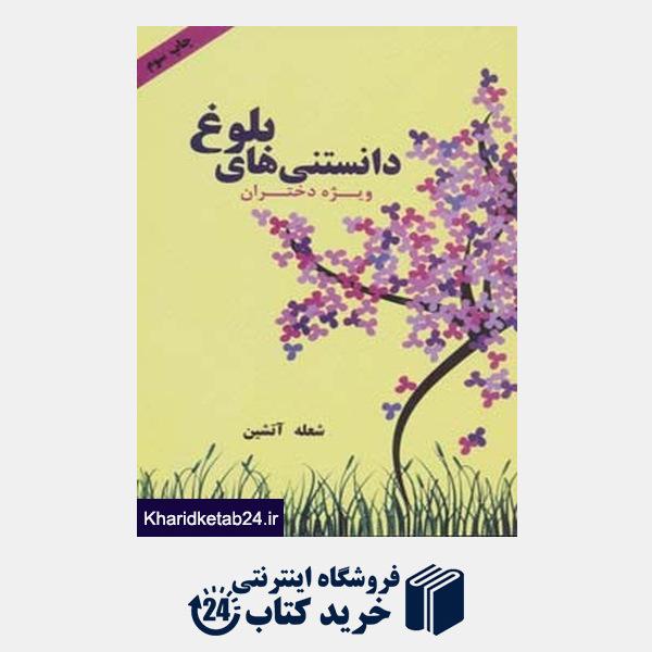 کتاب دانستنی های بلوغ (ویژه دختران)