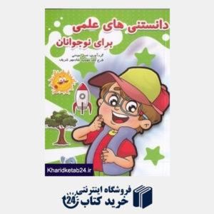 کتاب دانستنی های علمی برای نوجوانان