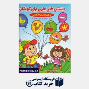 کتاب دانستنی های علمی برای کودکان