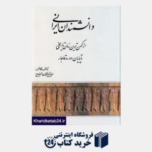 کتاب دانشمندان ایرانی (از کهن ترین زمان تاریخی تا پایان دوره قاجار)