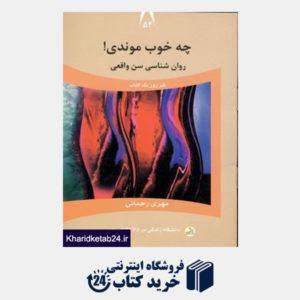 کتاب دانشگاه زندگی54 (چه خوب موندی!)