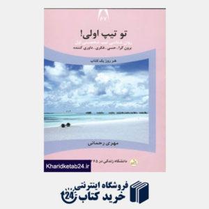 کتاب دانشگاه زندگی67 (تو تیپ اولی!)