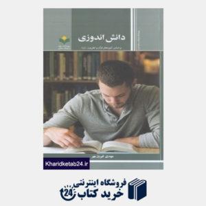 کتاب دانش اندوزی (بر اساس آموزه های قرآن و اهل بیت (ع))