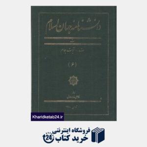 کتاب دانش نامه جهان اسلام 6
