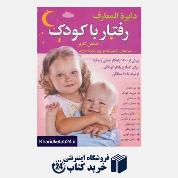 کتاب دایره المعارف رفتار با کودک (بیش از 1200 راهکار عملی و مفید برای اصلاح رفتار کودکان از تولد...)