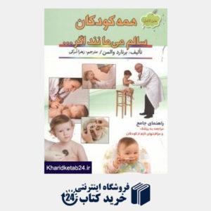 کتاب دایره المعارف مصور سلامت کودکان