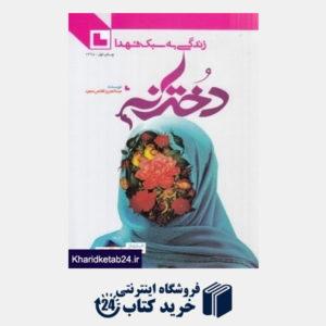 کتاب دخترانه (زندگی به سبک شهدا)