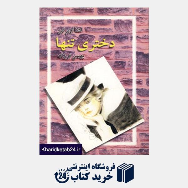 کتاب دختری تنها