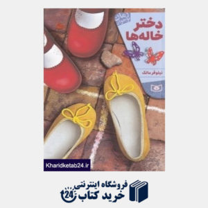 کتاب دختر خاله ها (رمان نوجوان)