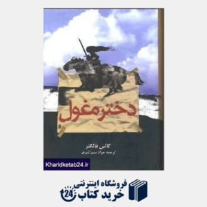 کتاب دختر مغول