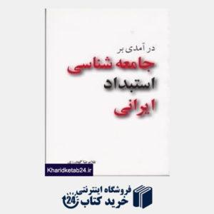 کتاب درآمدی بر جامعه شناسی استبداد ایرانی