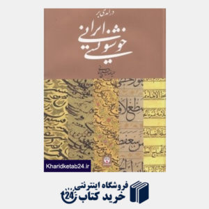 کتاب درآمدی بر خوش نویسی ایرانی