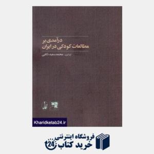 کتاب درآمدی بر مطالعات کودکی در ایران