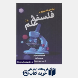 کتاب درآمدی تصویری بر فلسفه علم