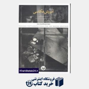 کتاب درباره آموزش عکاسی (ابزاری برای مدرسان عکاسی)