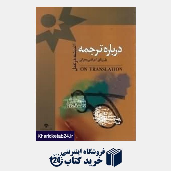 کتاب درباره ترجمه