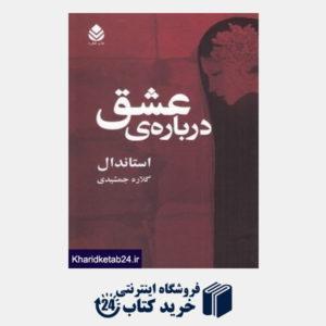 کتاب درباره عشق (قطره)