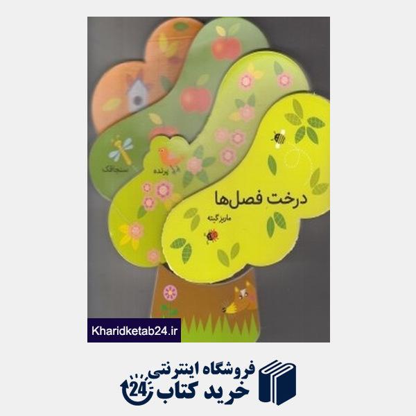 کتاب درخت فصل ها (کتاب فومی)