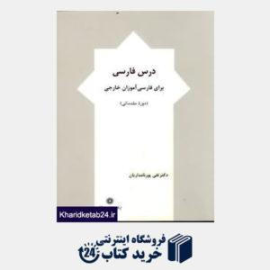 کتاب درس فارسی برای فارسی آموزان خارجی