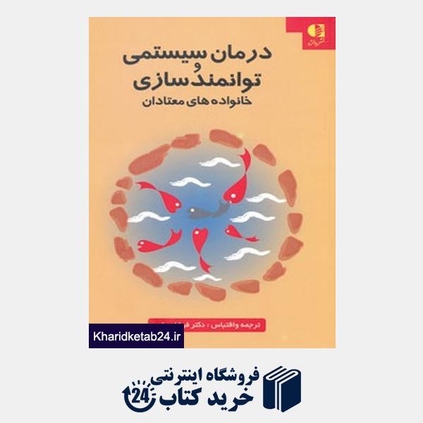 کتاب درمان سیستمی و توانمدسازی خانواده های معتادان