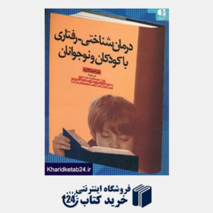 کتاب درمان شناختی-رفتاری با کودکان و نوجوانان
