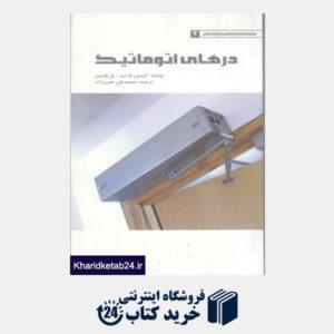 کتاب درهای اتوماتیک 2