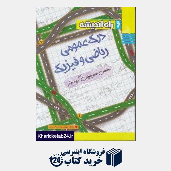 کتاب درک عمومی ریاضی فیزیک