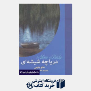 کتاب دریاچه شیشه ای