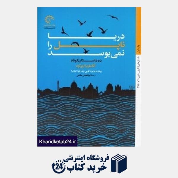 کتاب دریا ناپل را نمی بوسد (ده داستان کوتاه)