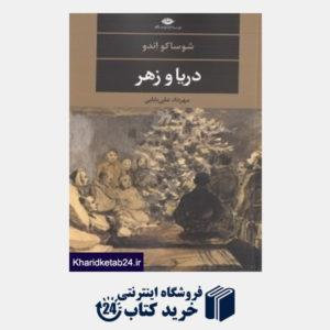 کتاب دریا و زهر